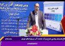 افتتاح تصفیه خانه فاضلاب مسکن مهرصفادشت با اعتباری بالغ بر۱۲۰میلیاردتومان