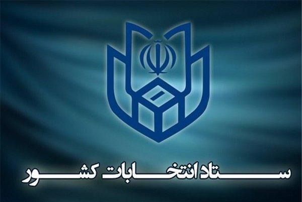 ستاد انتخابات کشور رسما افتتاح شد