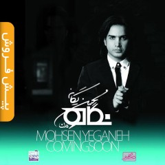 تاریخ قطعی انتشار آلبوم «نگاه من» محسن یگانه مشخص شد