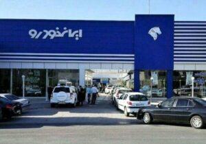 اسامی برندگان فروش فوق العاده مرحله هجدهم ایران خودرو اعلام شد + لیست برندگان