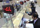 ساعت کار جدید بانکهای دولتی مشخص شد