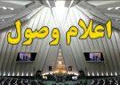 طرح تشکیل «استان تهران جنوبی» اعلام وصول شد