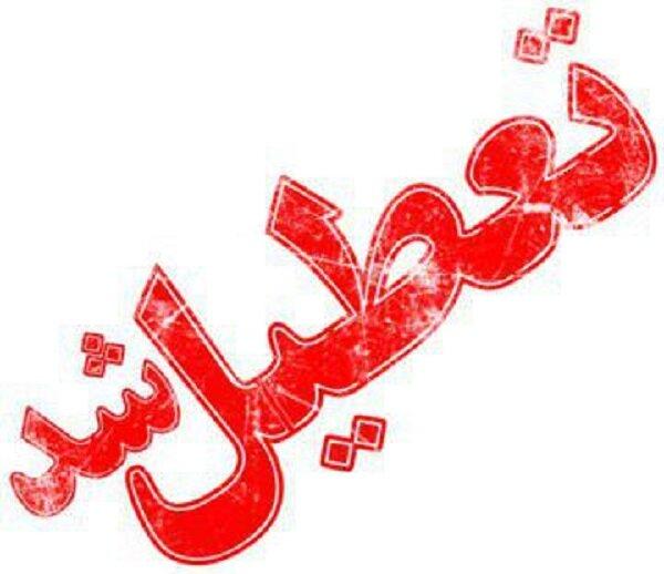 مدارس ملارد شهریار قدس بهارستان و رباط کریم تعطیل شد