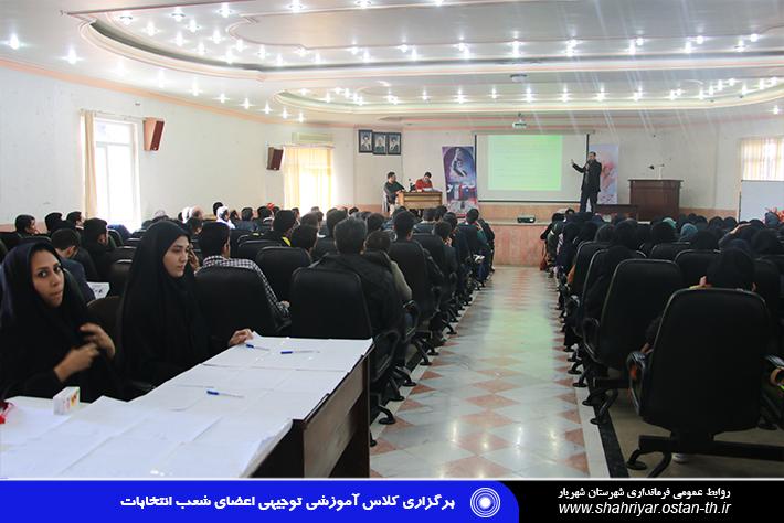 برگزاری کلاس های آموزشی – توجیهی اعضای شعب در فرمانداری شهرستان شهریار