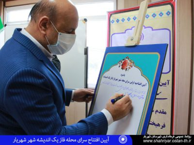 افتتاح اولین سرای محله شهریار در فاز ۱ اندیشه