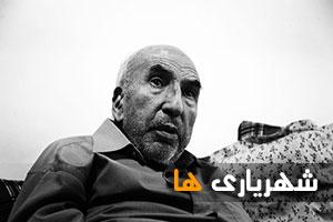 دیداری با علی جلال لو نویسنده شهریاری