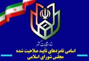 تغییر در نامزدهای انتخابات مجلس در حوزه شهریار، قدس و ملارد