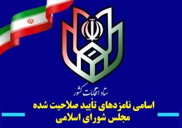 اسامی تایید صلاحیت ۳۰داوطلب نمایندگی مجلس در حوزه ملارد، شهریار و قدس
