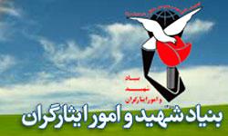 برترین های شاهد و ایثارگر شهرستان های استان تهران تجلیل شدند