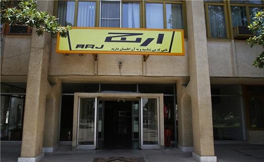 ارج ، نخستین کارخانه تولید لوازم خانگی ایران تعطیل شد