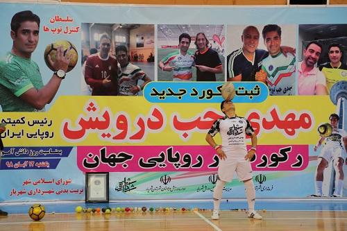 ثبت رکوردی جدید مهدی حب درویش در روز دانش آموز