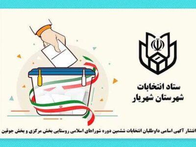 اسامی داوطلبان انتخابات ششمین دوره شوراهای روستایی شهرستان شهریار