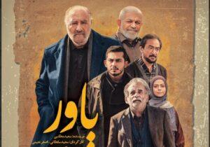 پرحاشیهترین سریال ماه رمضان تلویزیون