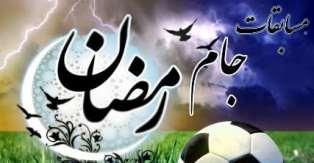 مسابقات جام رمضان در شهرستان شهریار
