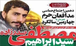 برگزاری دهمین اجتماع حماسی مدافعان حرم در کهنز شهریار