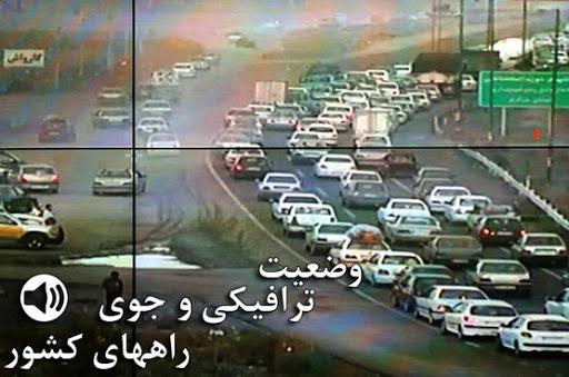 ترافیک سنگین محور شهریار-تهران