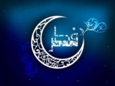 شامگاه پنجشنبه هلال ماه شوال مشاهده میشود/۲۹ روزه شدن رمضان