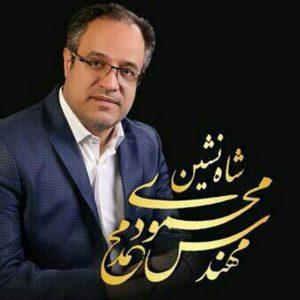 محمودی
