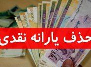 استان تهران در صدر فهرست حذف یارانه بگیران قرار گرفت