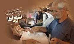 تمدید شد/ثبتنام داوطلبان انتخابات چهارمین دوره شورا تا ساعت 22