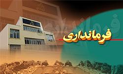 همایش مسئولان حراست فرمانداریها و شهرداریهای استان تهران آغاز شد