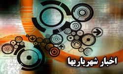 رباط کریم میزبان نمایشگاه کتاب استان تهران می شود