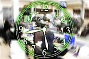 ساعت کاری ادارات و بانکهادر ماه رمضان