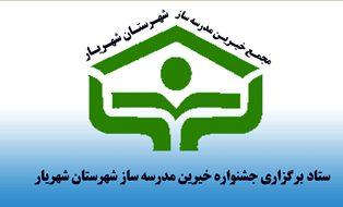 هفتمین جشنواره خیرین مدرسه ساز در شهریار برگزار می شود