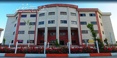 دانشگاه آزاد شهرستان قدس 12 ساله شد