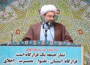تقدیر امام جمعه شهریار از حضور رئیس قوه قضائیه در این شهرستان
