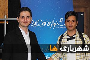 گزارش تصویری /اختتامیه پنجمین جشنواره وب ایران