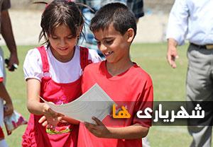 گزارش تصویری (1) / فستیوال مدارس فوتبال شهریار