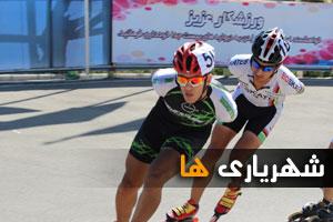 گزارش تصویری (2) / مسابقات اسکیت سرعت گرامی داشت هفته دفاع مقدس