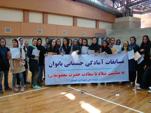 مسابقات آمادگی جسمانی بانوان در شهریار برگزار شد
