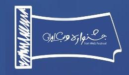 Iran_Web_Festival