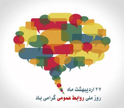 ۲۷ اردیبهشت ماه روز ملی ارتباطات و روابط عمومی گرامی باد