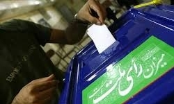 نتایج انتخابات شورای اسلامی شهر شهریار