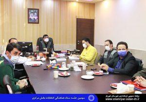 برگزاری سومین جلسه ستاد هماهنگی انتخابات بخش مرکزی شهریار