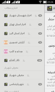 Screenshot_2014-09-19-23-24-37