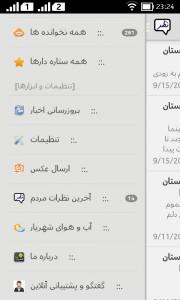 Screenshot_2014-09-19-23-24-50