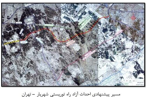 احداث آزاد راه شهریار تهران گامی مهم در کاهش ترافیک راه های مواصلاتی