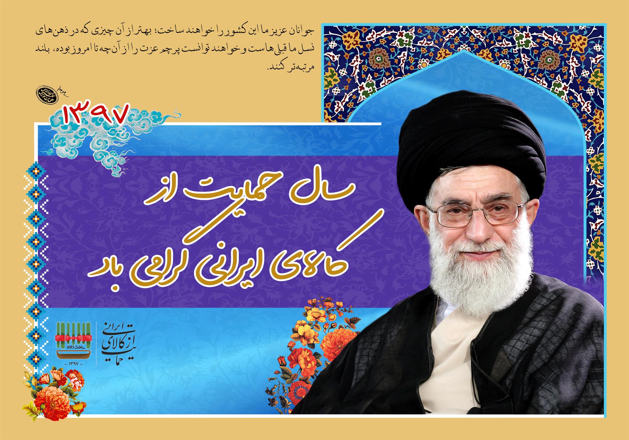 پوستر/ شعار سال ۹۷؛ حمایت از کالای ایرانی