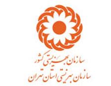 مراکز نگهداری سالمندان در استان تهران