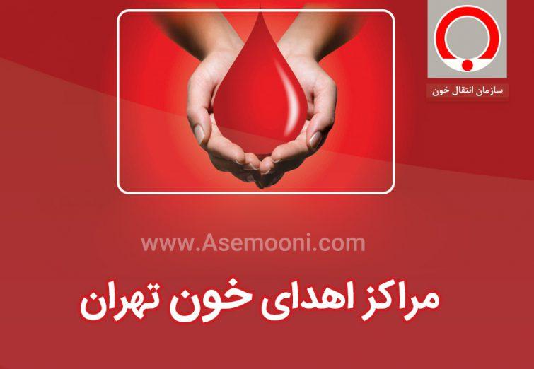 استقرار واحد سیار سازمان انتقال خون در اداره کل ورزش و جوانان استان تهران