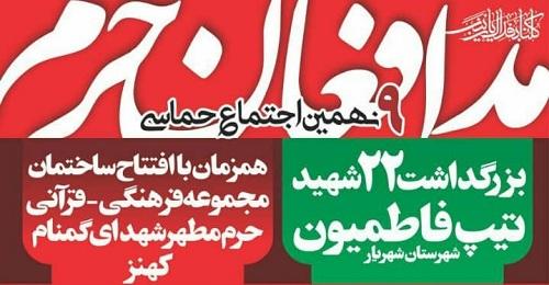برگزاری نهمین اجتماع حماسی مدافعان حرم در شهریار