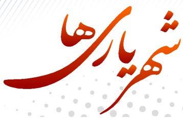 کد پستی تمام مناطق شهرستان شهریار