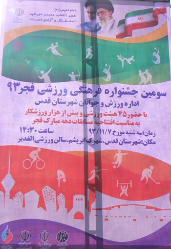 سومین جشنواره فرهنگی ورزشی فجر۹۳ در شهرستان ملارد، 7بهمن برگزار می شود