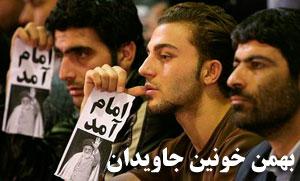 دعوت از مردم شهریار برای حضور پرشور در راهپیمایی 22 بهمن