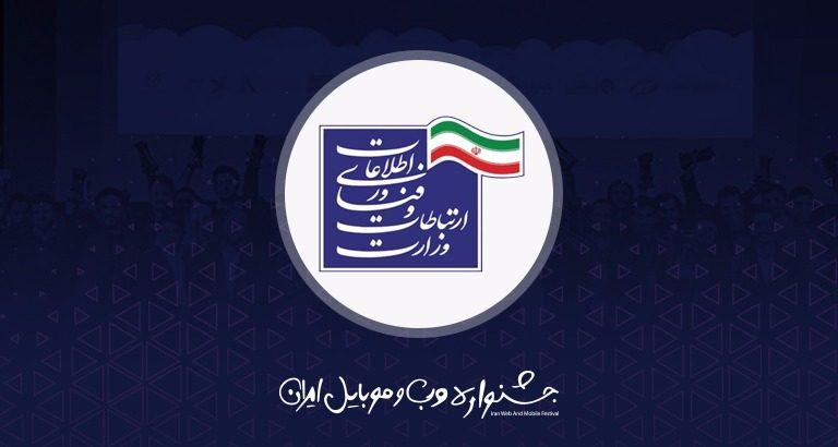 مراحل ثبت نام و ثبت اثر در جشنواره وب و موبایل ایران