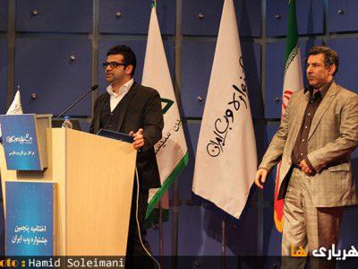 عکس/ اختتامیه پنجمین جشنواره وب ایران